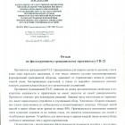 ОТЗЫВ по ГП-21 стр 1