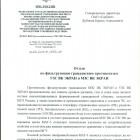 ОТЗЫВ по УЗС и МЗС Экран стр1