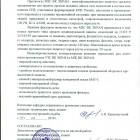 ОТЗЫВ по УЗС и МЗС Экран стр 3